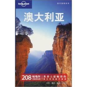 澳大利亚:旅行指南系列