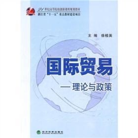 21世纪高等院校创新课程规划教材·国际贸易:理论与政策