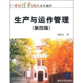生产与运作管理 刘丽文 第四版  9787302253433 清华大学出版社