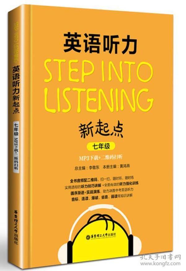 Step into listening:英语听力新起点(七年级)(MP3下载+二维码扫听)