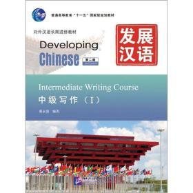 发展汉语 中级写作 第二版 Ⅰ