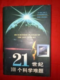 21世纪100个科学难题(精装)