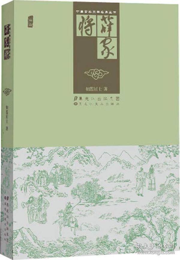 中国古典文学名著丛书:薛家将
