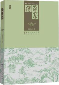 【社科】(简装)中国古典文学名著丛书:薛家将9787531842439