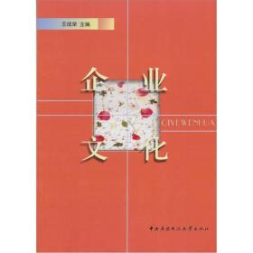 二手企业文化 王成荣主编 中央广播电视大学出版社 9787304018689