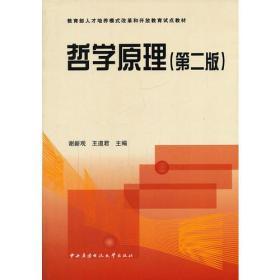 教育部人才培养模式改革和开放教育试点教材:哲学原理(第2版) 谢