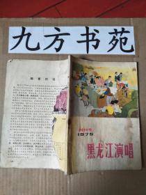 黑龙江演唱 创刊号