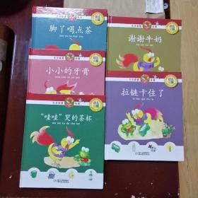 生活智慧故事 全5册