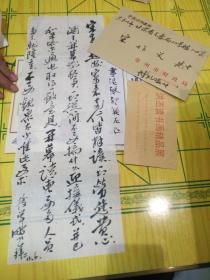 叶鹏飞毛笔书法信札一封【宣纸 带原信封 保真】