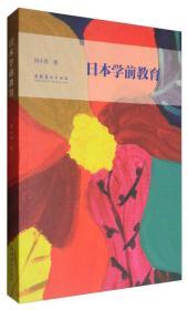【正版】日本学前教育 刘小青著