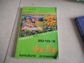 农业考古 2010-2中国茶文化》专号39