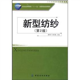 新型纺纱 谢春萍 第2版 9787506456555 中国纺织出版社