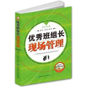 优秀班组长现场管理 杨剑 黄英 第3版 9787506489706 中国纺织出版社