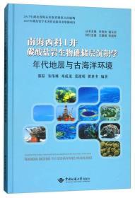 年代地层与古海洋环境/南海西科1井碳酸盐岩生物礁储层沉积学