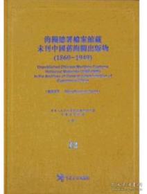 海关总署档案馆藏未刊(1860-1949)