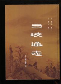 三峡通志(精)