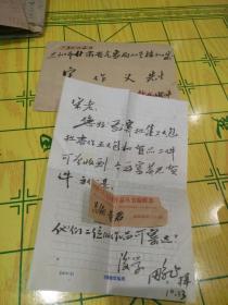 叶鹏飞信札一封【毛笔 带原信封 保真】