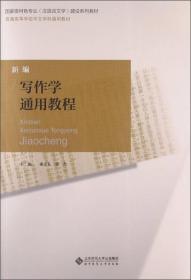 普通高等学校中文学科通用教材:新编写作学通用教程
