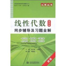 线性代数(第4版)同步辅导及习题全解
