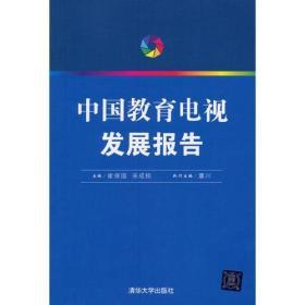 中国教育电视发展报告