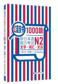 红蓝宝书1000题