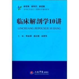 【二手包邮】临床解剖学10讲(含) 陈金源 郝占国 赵若华 人民