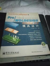 Pro/MOLDESIGN Wildfire 2.0模具设计——Pro/Wildfire 工业设计院