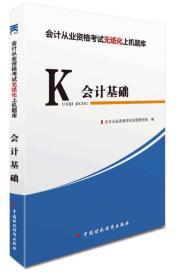 天一教育·会计从业资格证考试教材·会计基础上机题库:中财出版(2014版)