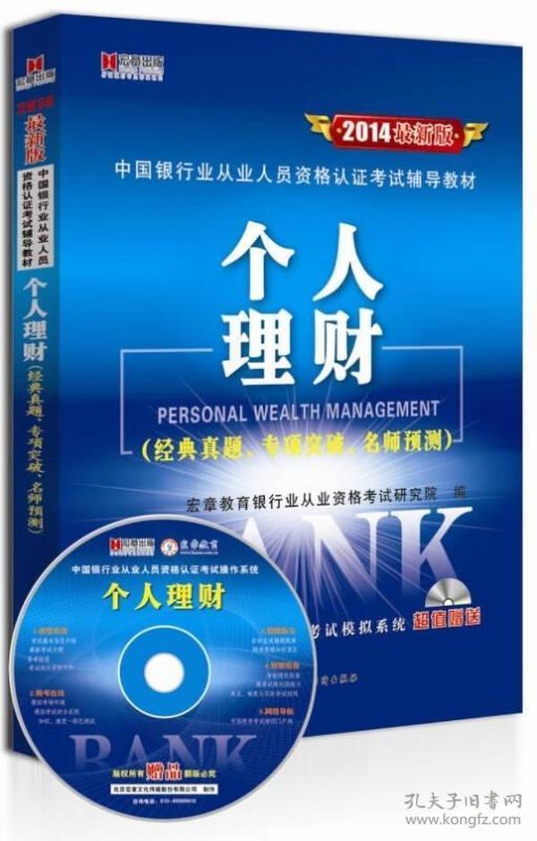 宏章出版·2014最新版中国银行业从业人员资格认证考试辅导教材:个人理财