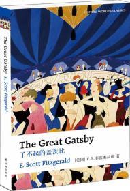 C牛津英文经典:了不起的盖茨比