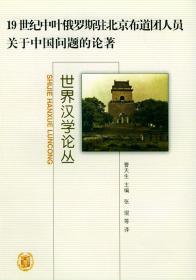 正版现货 世界汉学论丛:19世纪中叶俄罗斯驻北京布道团人员关于中