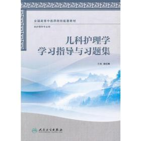 儿科护理学学习指导与习题集(本科护理配教)