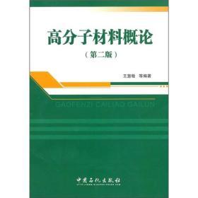 高分子材料概论(第2版)