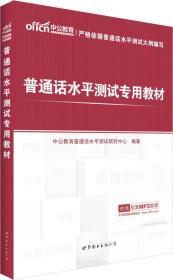 中公版·普通话水平测试专用教材
