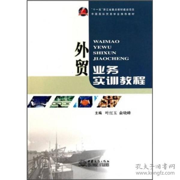 外贸业务实训教程 专著 叶红玉,俞晓峰主编 wai mao ye wu shi xun jiao cheng