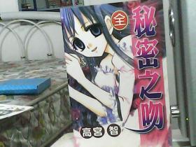 日本漫画: 秘密之吻   全一册