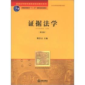 证据法学(第5版)
