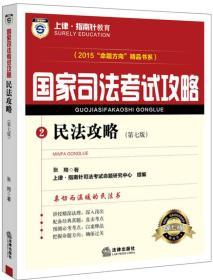 上律·指南针教·2015年国家司法考试攻略:民法攻略(第七版)