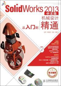 SolidWorks2013中文版机械设计从入门到精通赵罘杨晓晋刘钥人民邮电出版社9787115310057