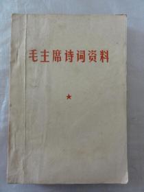 毛主席诗词资料(陕西师范大学革委会政宣部出版1968年版)
