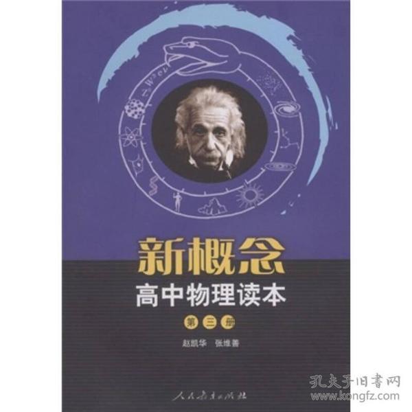 新概念高中物理读本-第三册
