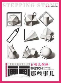 画画那些事儿:石膏几何体