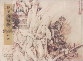 中国经典书画丛书:芥子园画传·山石谱