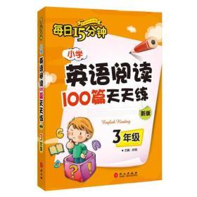 小学英语阅读100篇天天练每日15分钟3年级(2017年修订版)