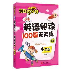小学英语阅读100篇天天练每日15分钟4年级新版