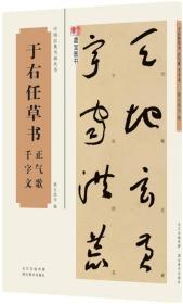 中国经典书画丛书:于右任草书正气歌、千字文
