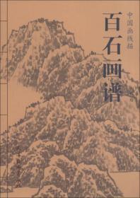 中国画线描:百石画谱