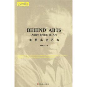艺术的背后:布勒东论艺术
