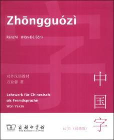 中国字•认知(汉德版)