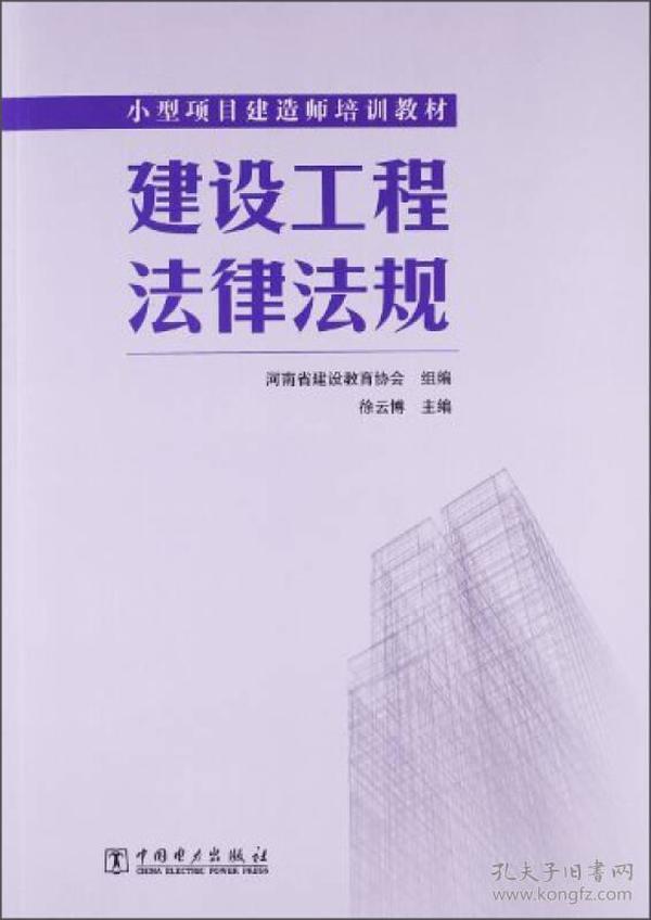 小型项目建筑师培训教材:建设工程法律法规